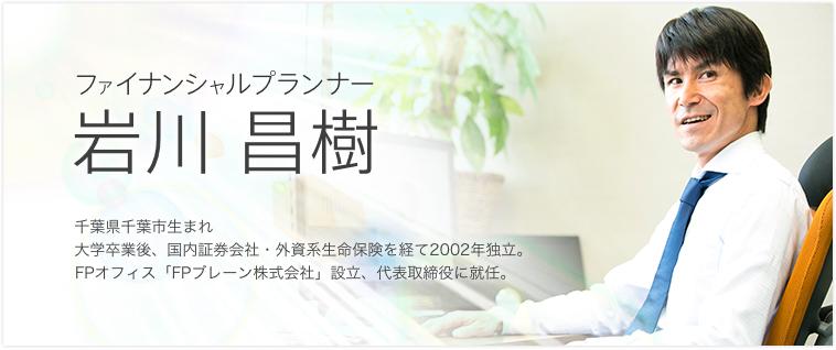 ファイナンシャルプランナー岩川昌樹